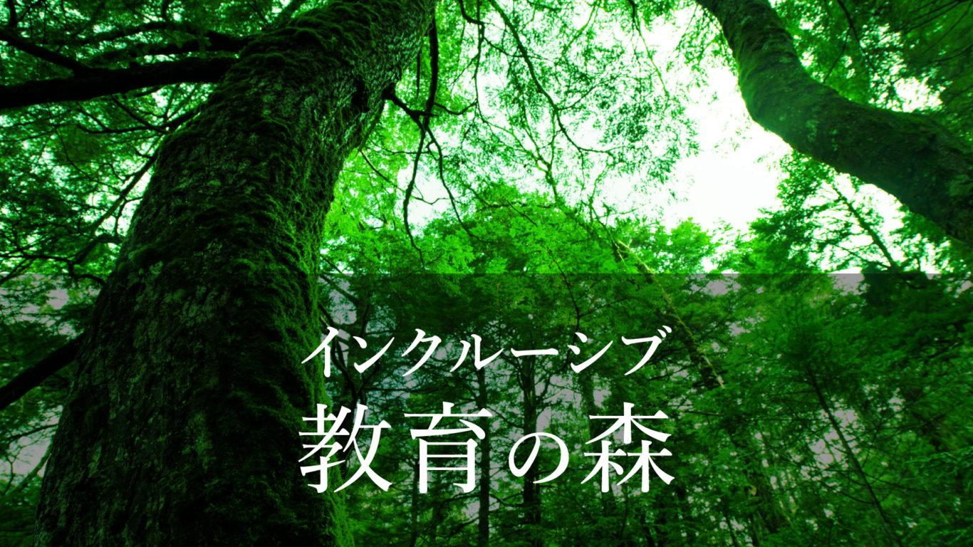 インクルーシブ教育の森