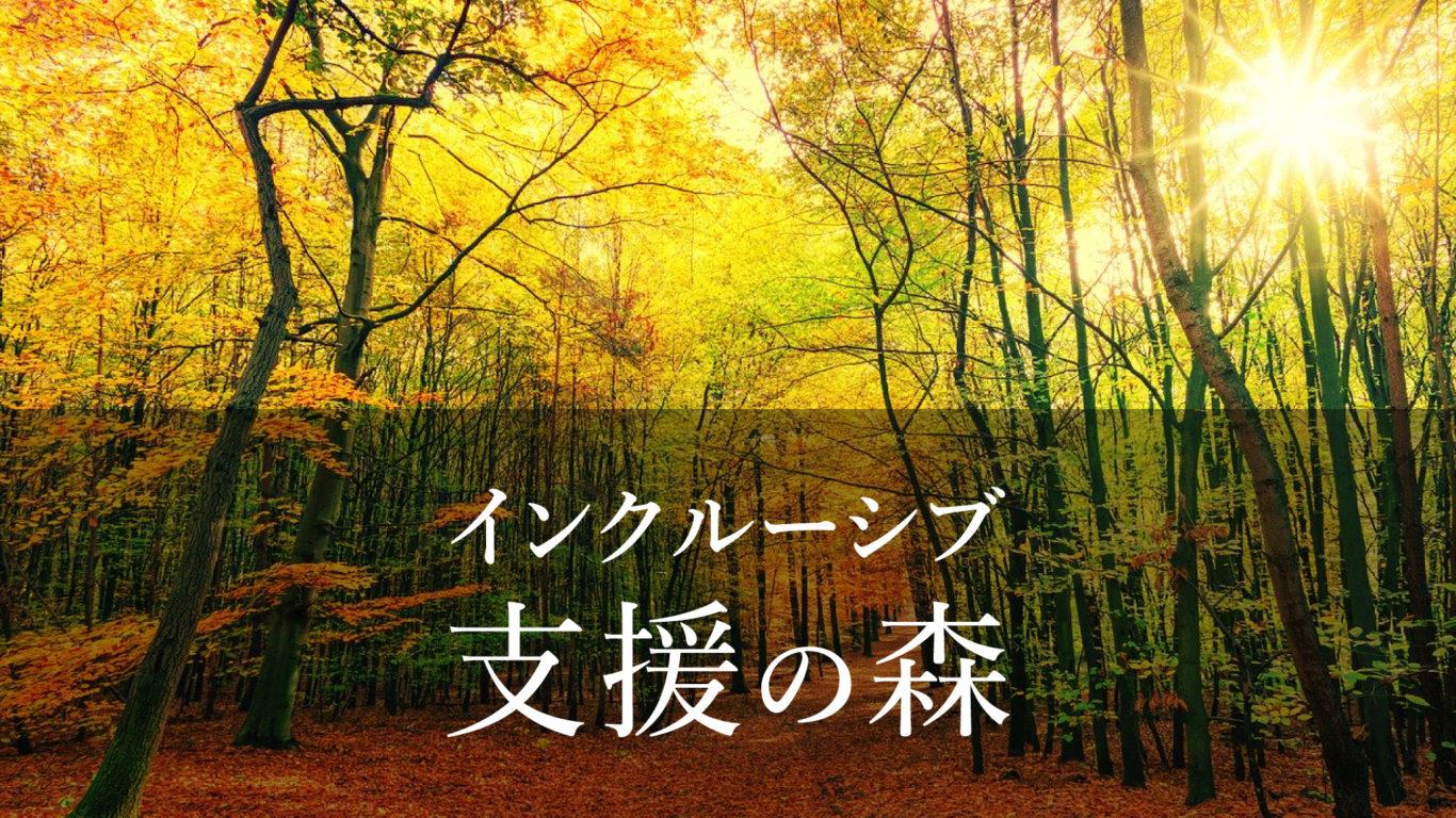 インクルーシブ支援の森