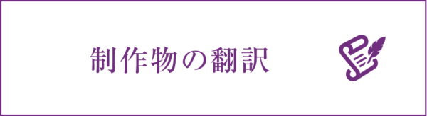 制作物の翻訳